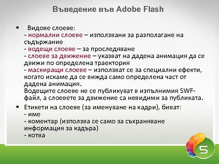 Въведение във Adobe Flash § Видове слоеве: - нормални слоеве – използвани за разполагане