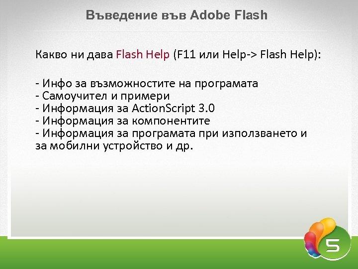 Въведение във Adobe Flash Какво ни дава Flash Help (F 11 или Help-> Flash