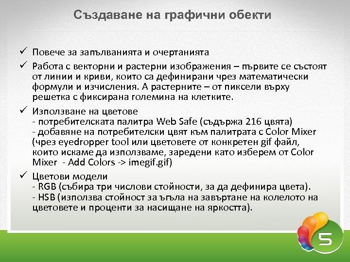 Създаване на графични обекти ü ü Повече за запълванията и очертанията Работа с векторни