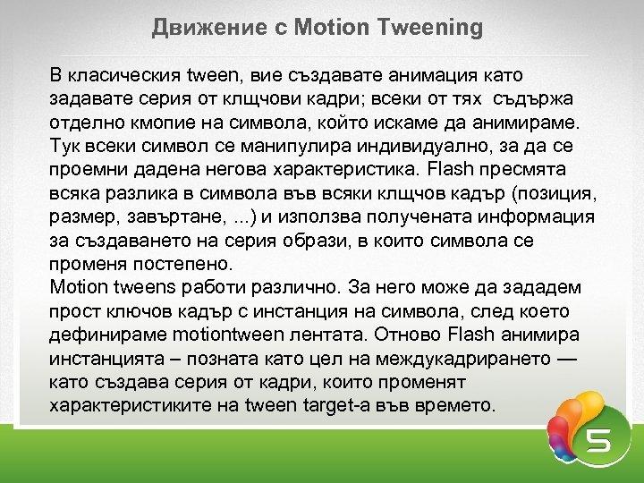 Движение с Motion Tweening В класическия tween, вие създавате анимация като задавате серия от