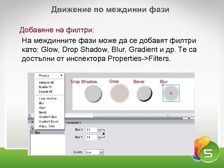 Движение по междинни фази Добавяне на филтри: На междинните фази може да се добавят