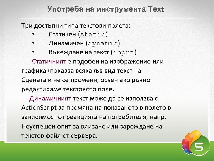 Употреба на инструмента Text Tри достъпни типа текстови полета: • Статичен (static) • Динамичен