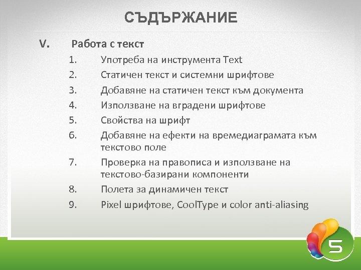 СЪДЪРЖАНИЕ V. Работа с текст 1. 2. 3. 4. 5. 6. 7. 8. 9.