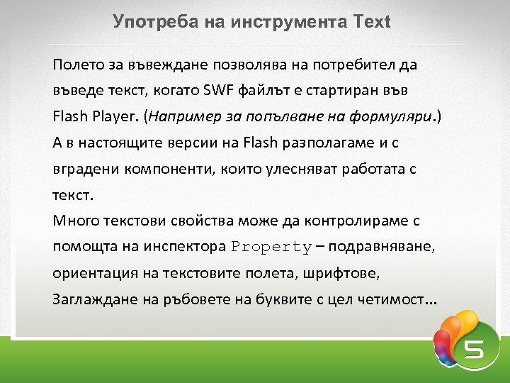 Употреба на инструмента Text Полето за въвеждане позволява на потребител да въведе текст, когато
