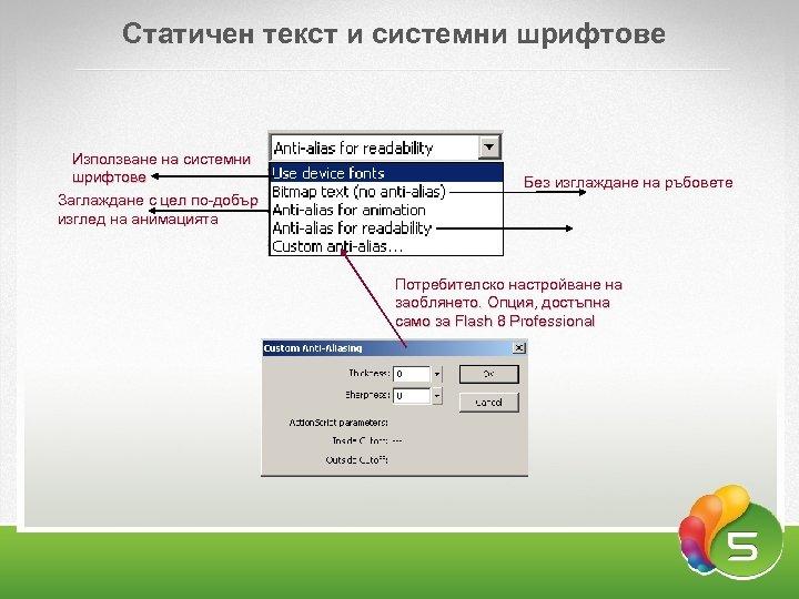 Статичен текст и системни шрифтове Използване на системни шрифтове Заглаждане с цел по-добър изглед