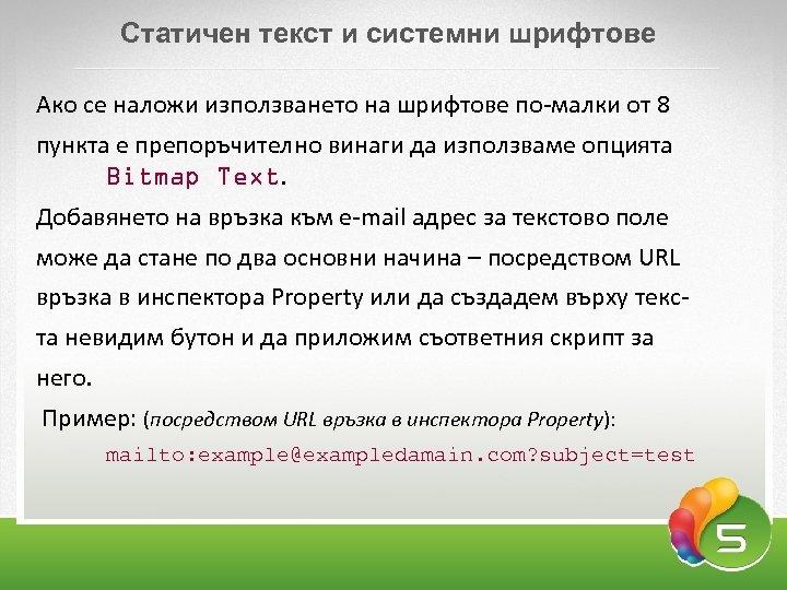 Статичен текст и системни шрифтове Ако се наложи използването на шрифтове по-малки от 8