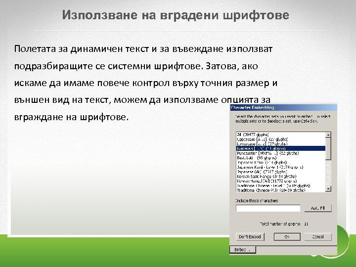 Използване на вградени шрифтове Полетата за динамичен текст и за въвеждане използват подразбиращите се