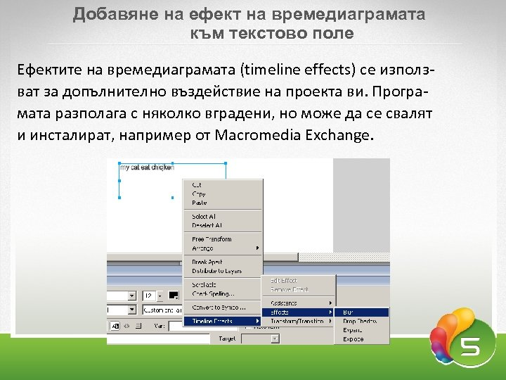 Добавяне на ефект на времедиаграмата към текстово поле Eфектите на времедиаграмата (timeline effects) сe