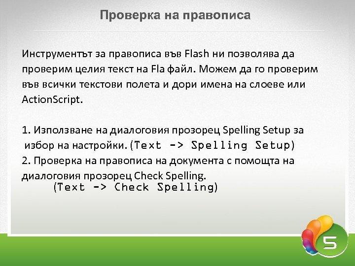Проверка на правописа Инструментът за правописа във Flash ни позволява да проверим целия текст