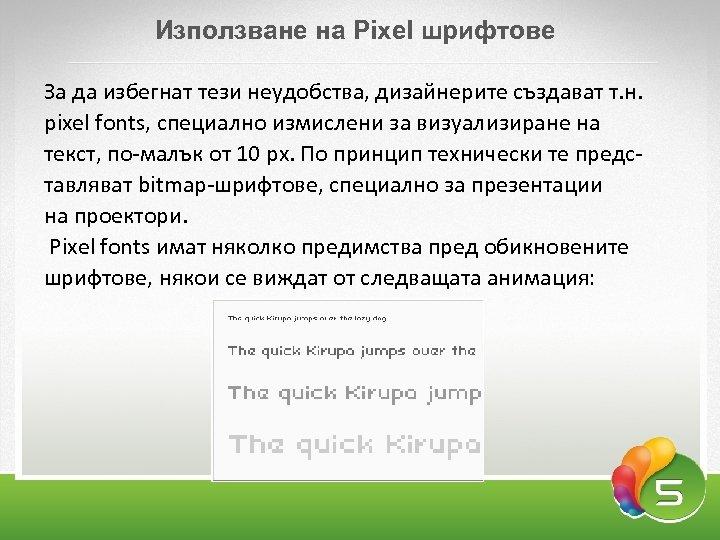 Използване на Pixel шрифтове За да избегнат тези неудобства, дизайнерите създават т. н. pixel