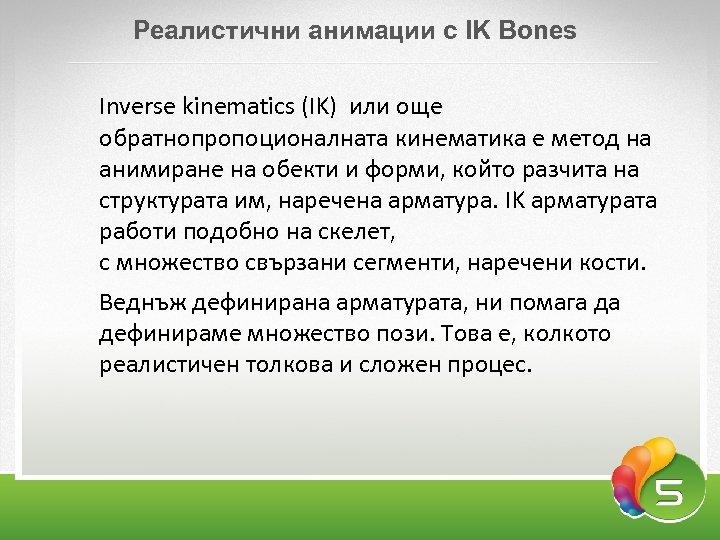 Реалистични анимации с IK Bones Inverse kinematics (IK) или още обратнопропоционалната кинематика е метод