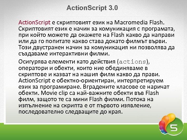 Аction. Script 3. 0 Action. Script е скриптовият език на Macromedia Flash. Скриптовият език