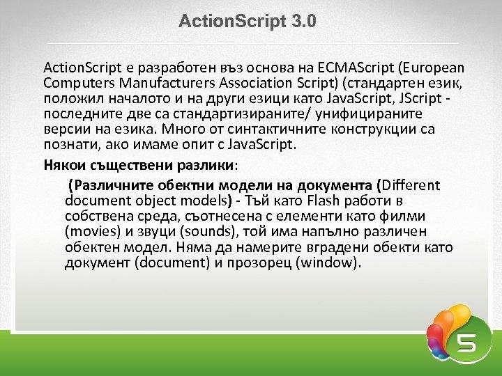 Аction. Script 3. 0 Action. Script е разработен въз основа на ECMAScript (European Computers