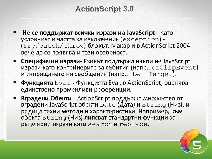 Аction. Script 3. 0 § Не се поддържат всички изрази на Java. Script -