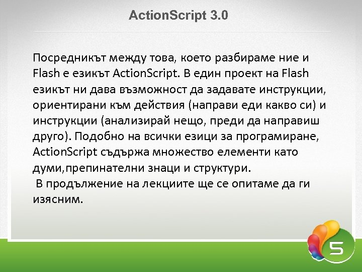 Аction. Script 3. 0 Посредникът между това, което разбираме ние и Flash е езикът