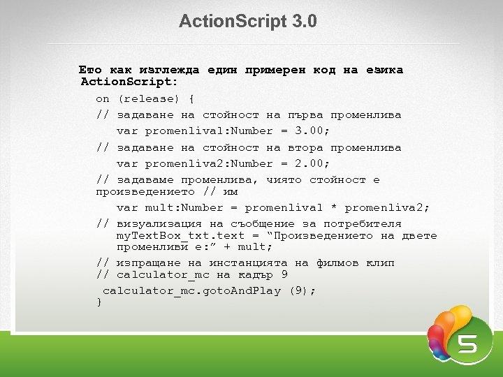 Аction. Script 3. 0 Ето как изглежда един примерен код на езика Action. Script: