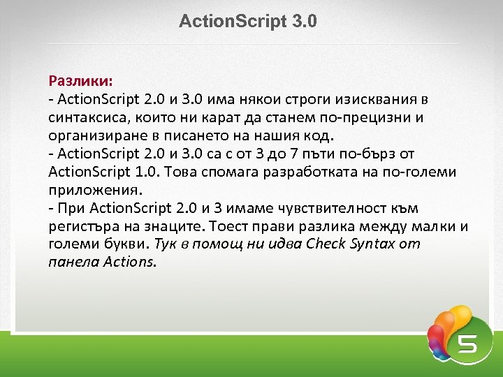 Аction. Script 3. 0 Разлики: - Action. Script 2. 0 и 3. 0 има