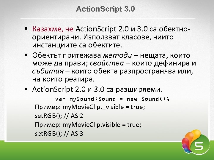 Аction. Script 3. 0 § Казахме, че Action. Script 2. 0 и 3. 0