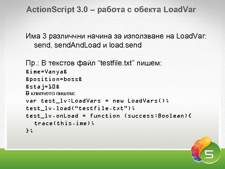 Аction. Script 3. 0 – работа с обекта Load. Var Има 3 различчни начина