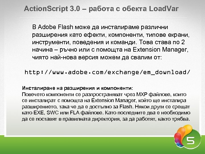 Аction. Script 3. 0 – работа с обекта Load. Var В Аdobe Flash може
