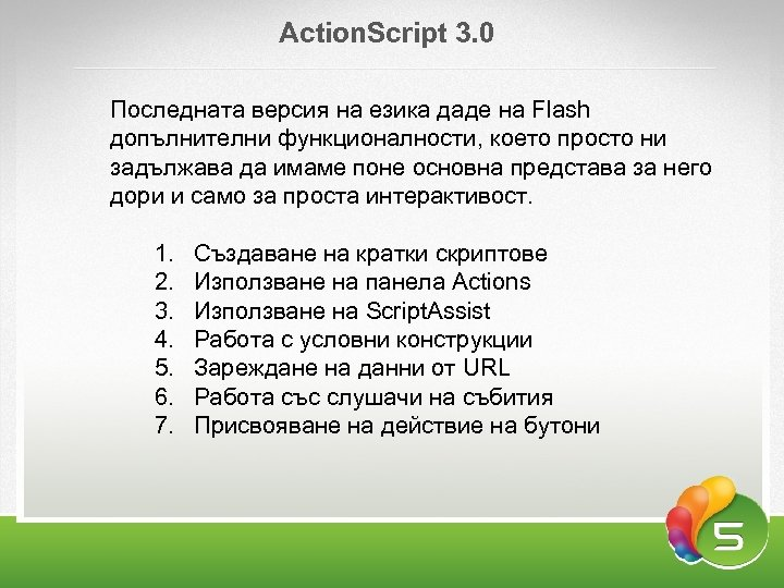 Аction. Script 3. 0 Последната версия на езика даде на Flash допълнителни функционалности, което