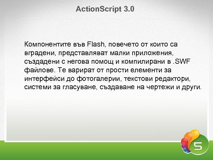 Аction. Script 3. 0 Компонентите във Flash, повечето от които са вградени, представляват малки