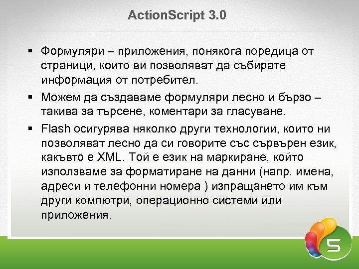 Аction. Script 3. 0 § Формуляри – приложения, понякога поредица от страници, които ви