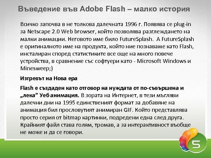 Въведение във Adobe Flash – малко история Всичко започва в не толкова далечната 1996