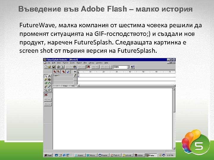 Въведение във Adobe Flash – малко история Future. Wave, малка компания от шестима човека