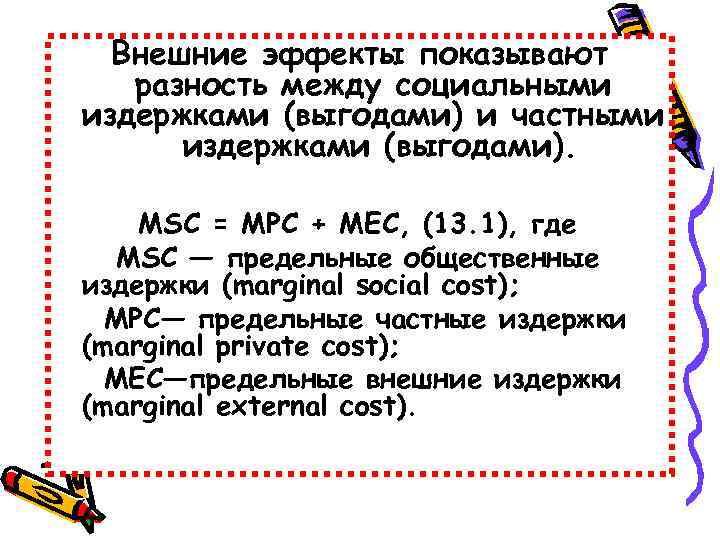 Внешние эффекты показывают разность между социальными издержками (выгодами) и частными издержками (выгодами). MSC =