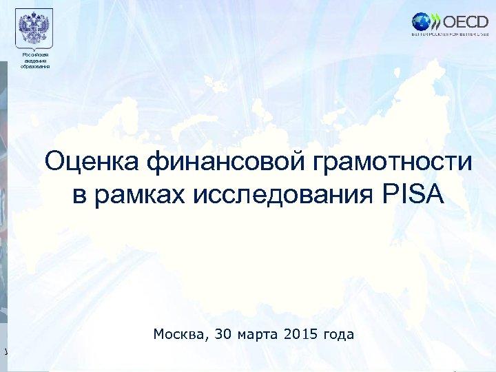 Российская академия образования Образец заголовка Оценка финансовой грамотности в рамках исследования PISA Москва 7