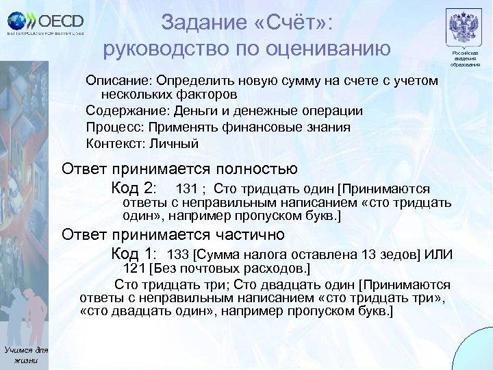 Задание «Счёт» : руководство по оцениванию Российская академия образования Описание: Определить новую сумму на