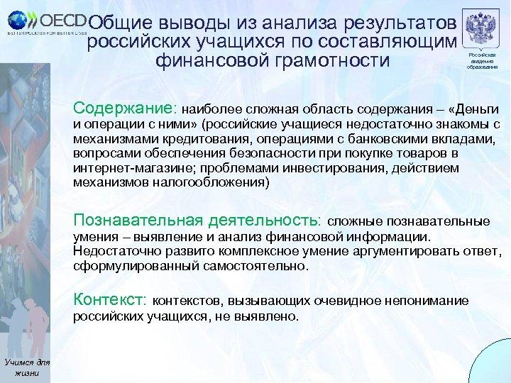 Общие выводы из анализа результатов российских учащихся по составляющим финансовой грамотности Российская академия образования