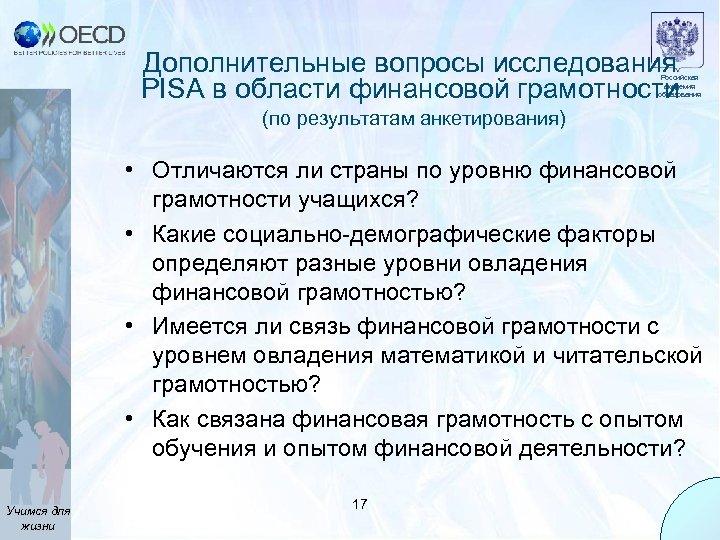 Дополнительные вопросы исследования PISA в области финансовой грамотности Российская академия образования (по результатам анкетирования)