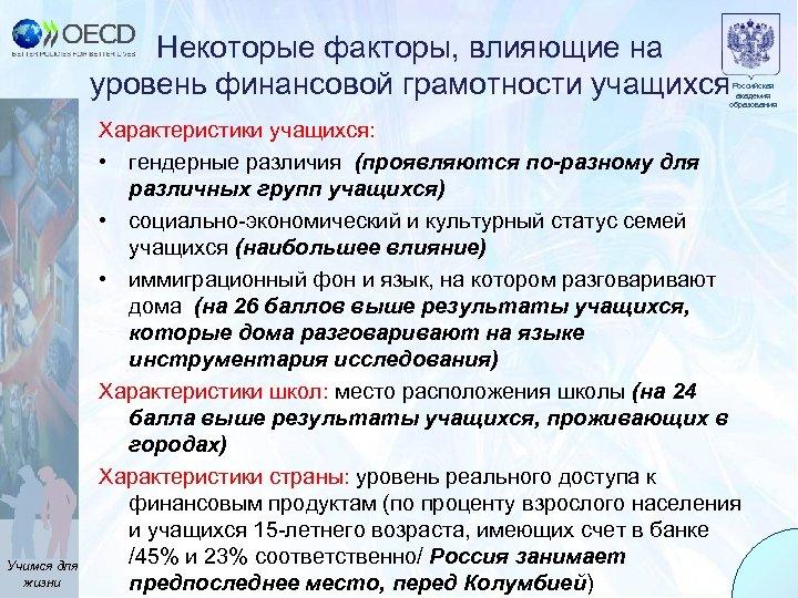 Некоторые факторы, влияющие на уровень финансовой грамотности учащихся Российская академия образования Учимся для жизни