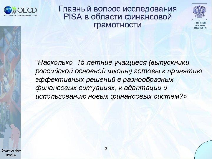 Главный вопрос исследования PISA в области финансовой грамотности Российская академия образования