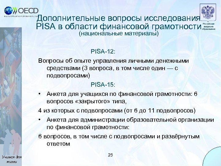 Дополнительные вопросы исследования PISA в области финансовой грамотности (национальные материалы) Российская академия образования PISA-12: