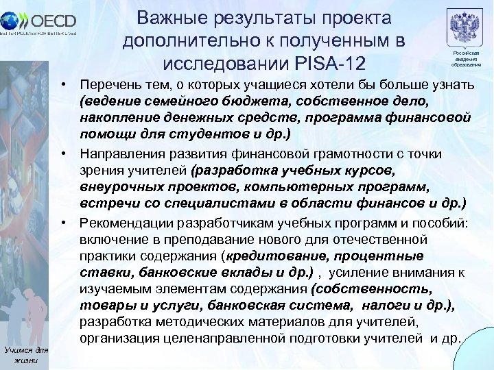 Важные результаты проекта дополнительно к полученным в исследовании PISA-12 Российская академия образования • Перечень