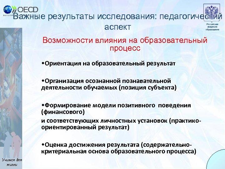 Важные результаты исследования: педагогический аспект Российская академия образования Возможности влияния на образовательный процесс •