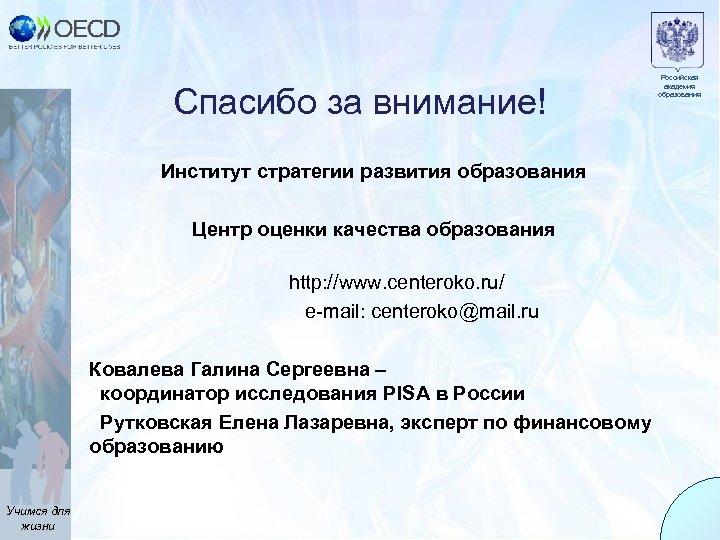 Спасибо за внимание! Институт стратегии развития образования Центр оценки качества образования http: //www. centeroko.