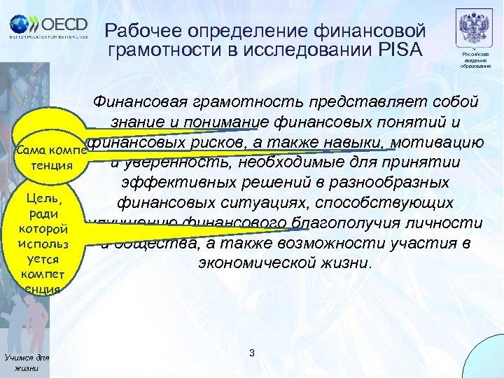 Рабочее определение финансовой грамотности в исследовании PISA Российская академия образования Финансовая грамотность представляет собой