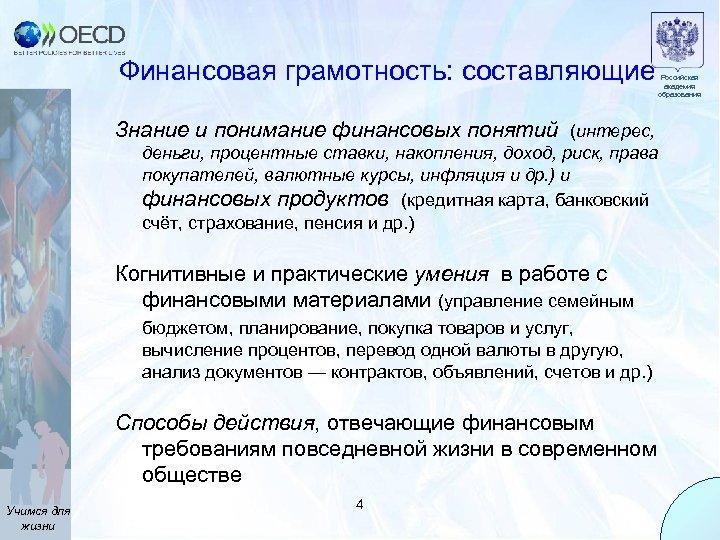Финансовая грамотность: составляющие Российская академия образования Знание и понимание финансовых понятий (интерес, деньги, процентные
