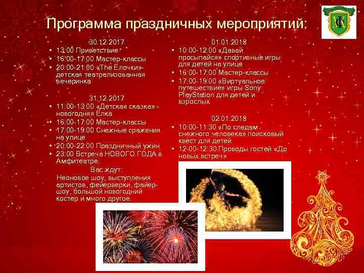 Программа праздничных мероприятий: 30. 12. 2017 • 13: 00 Приветствие • 16: 00 -17: