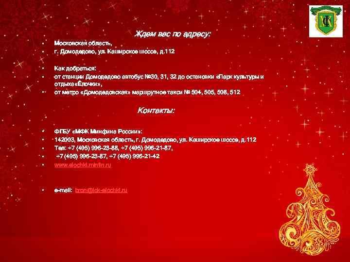Ждем вас по адресу: • • Московская область, г. Домодедово, ул. Каширское шоссе, д.