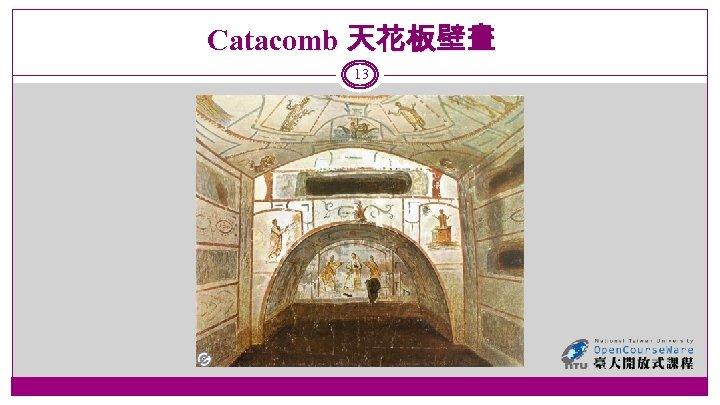 Catacomb 天花板壁畫 13