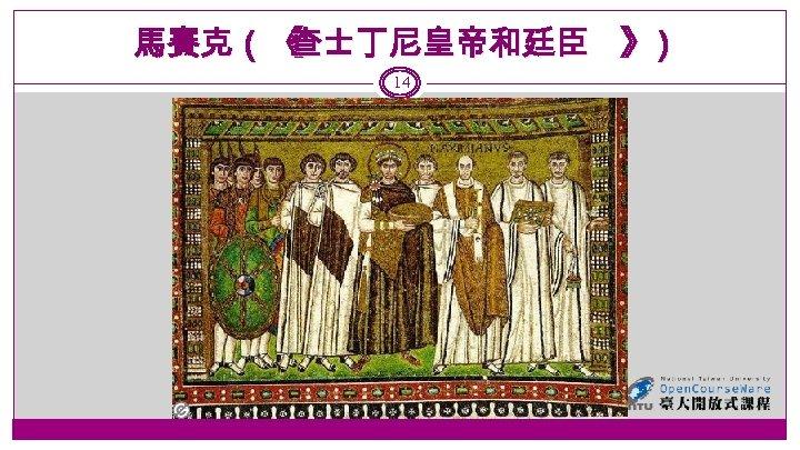 馬賽克( 《 查士丁尼皇帝和廷臣 》) 14