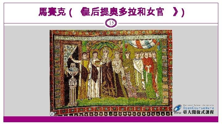 馬賽克( 《 皇后提奥多拉和女官 》 ) 15