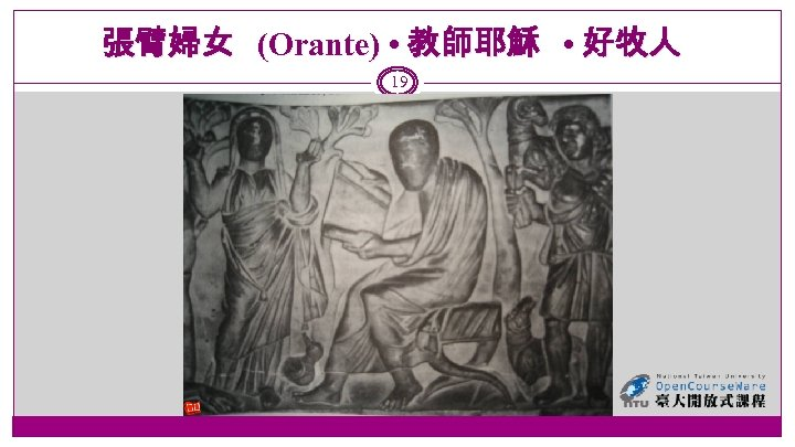 張臂婦女 (Orante) • 教師耶穌 • 好牧人 19