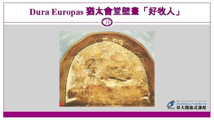 Dura Europas 猶太會堂壁畫「好牧人」 29