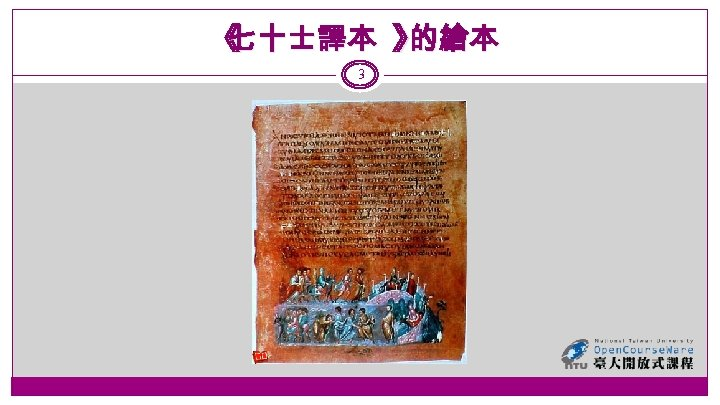 《 七十士譯本 》 的繪本 3